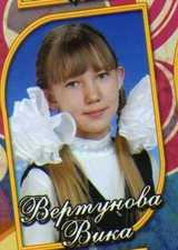 Вертунова Виктория Викторовна
