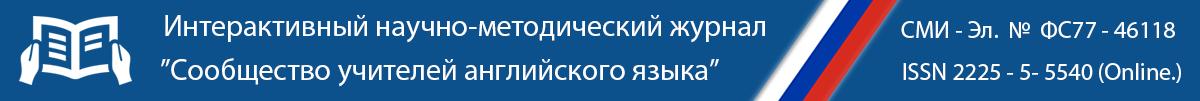 Сообщество учителей английского языка Tea4er.ru